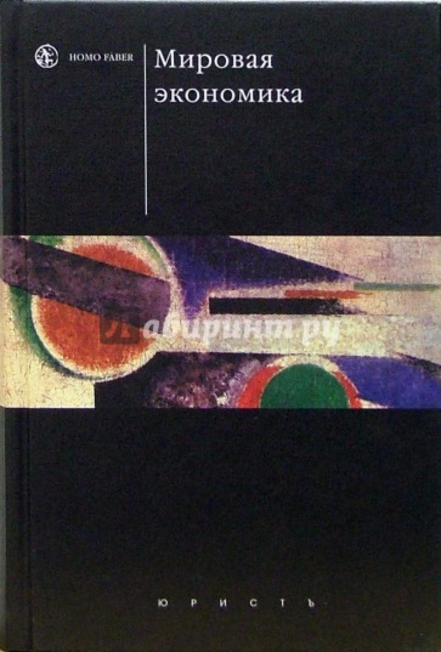 Обложка книги:  булатов а.с. - мировая экономика