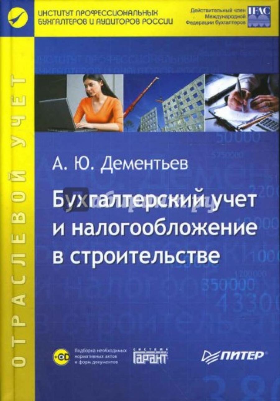 Обложка книги:  дементьев а. ю. - бухгалтерский учет и налогообложение в строительстве