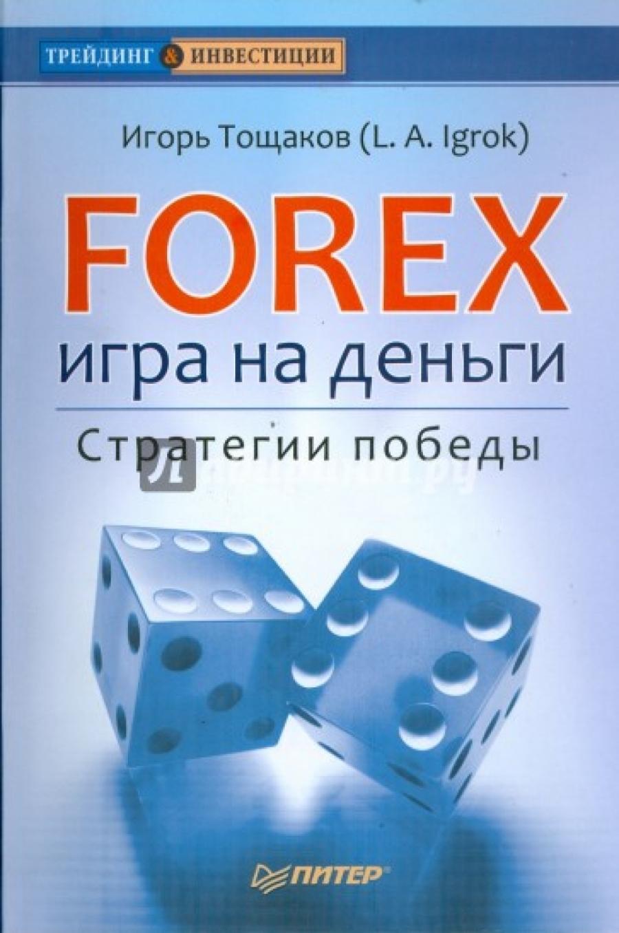 Обложка книги:  трейдинг & инвестиции - тощаков и. - forex. игра на деньги. стратегии победы