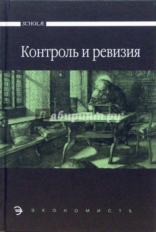 Обложка книги:  виханский о. с. , наумов а. и. - менеджмент