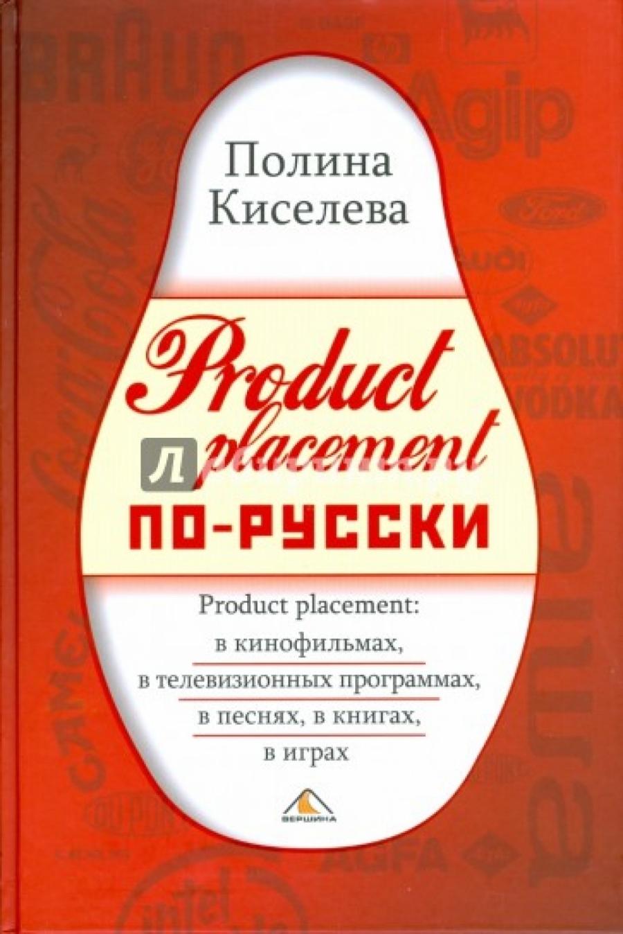 Обложка книги:  киселева п. а. - product placement по-русски