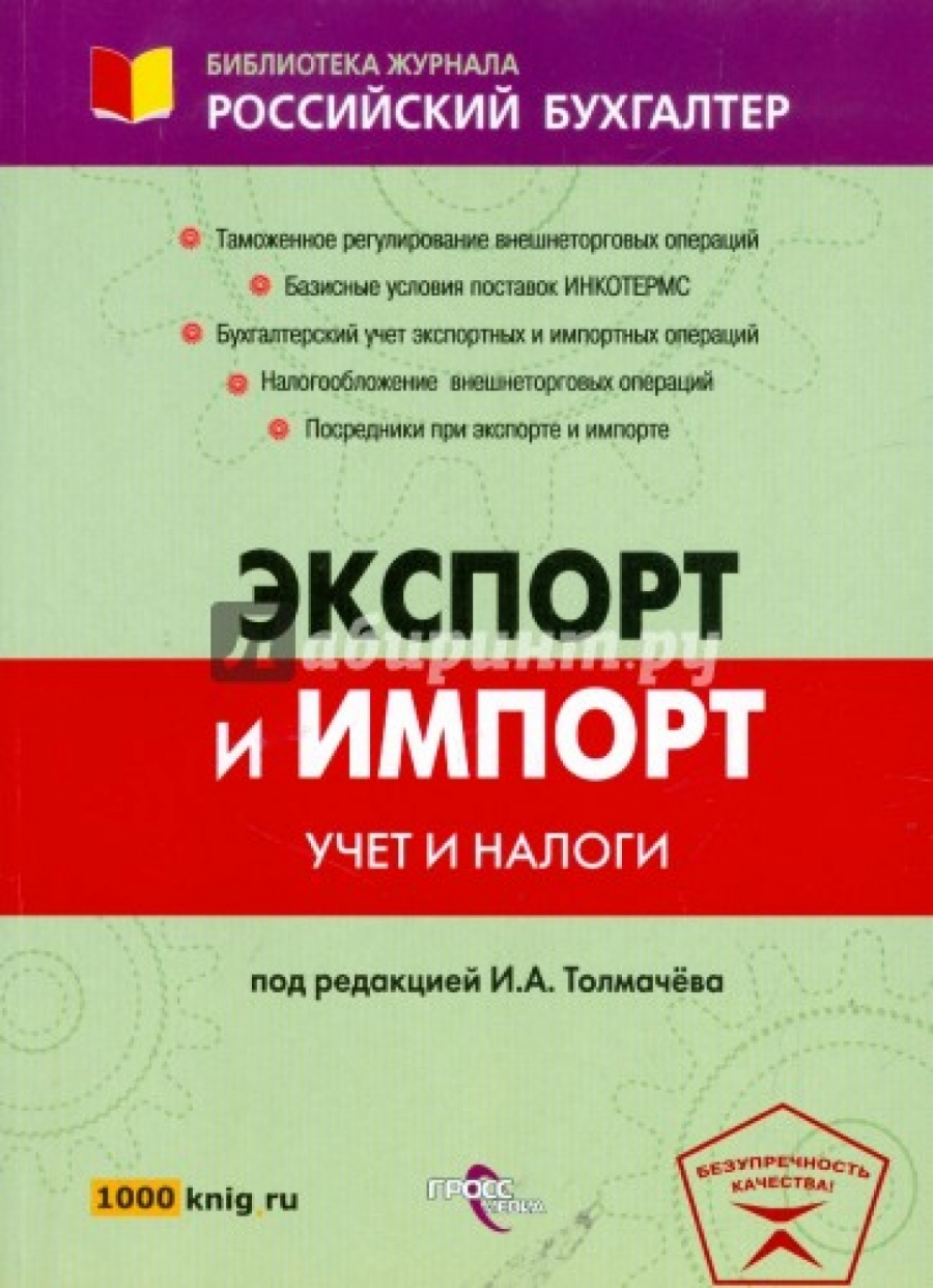 Обложка книги:  шишкоедова н.н. - экспорт и импорт. учет и налоги