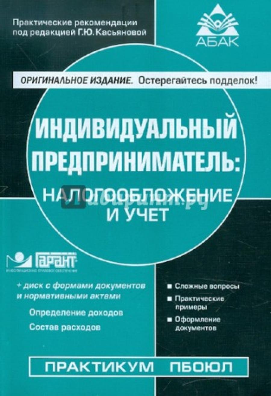 Обложка книги:  малый бизнес - г. ю. касьянова - индивидуальный предприниматель налогообложение и учет