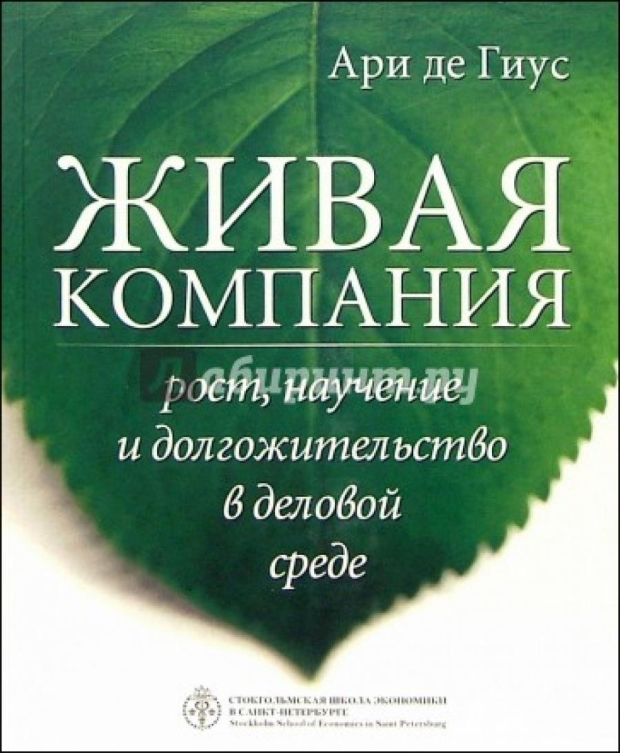 Обложка книги:  книги стокгольмской школы экономики в санкт-петербурге - де гиус а. - живая компания