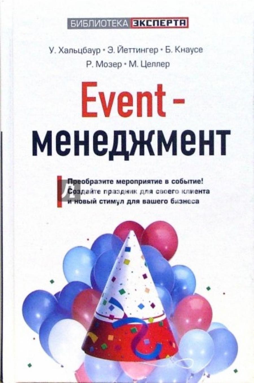 Обложка книги:  хальцбаур у., йеттингер э., кнаусе б., мозер р., целлер м. - event-менеджмент