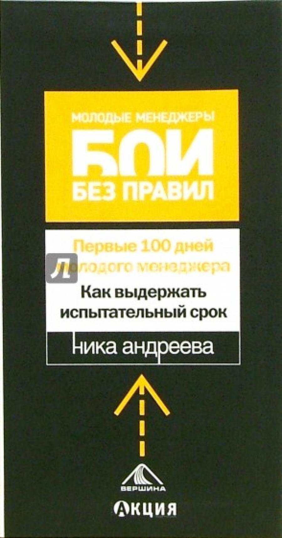 Обложка книги:  ника андреева - первые 100 дней молодого менеджера. как выдержать испытательный срок