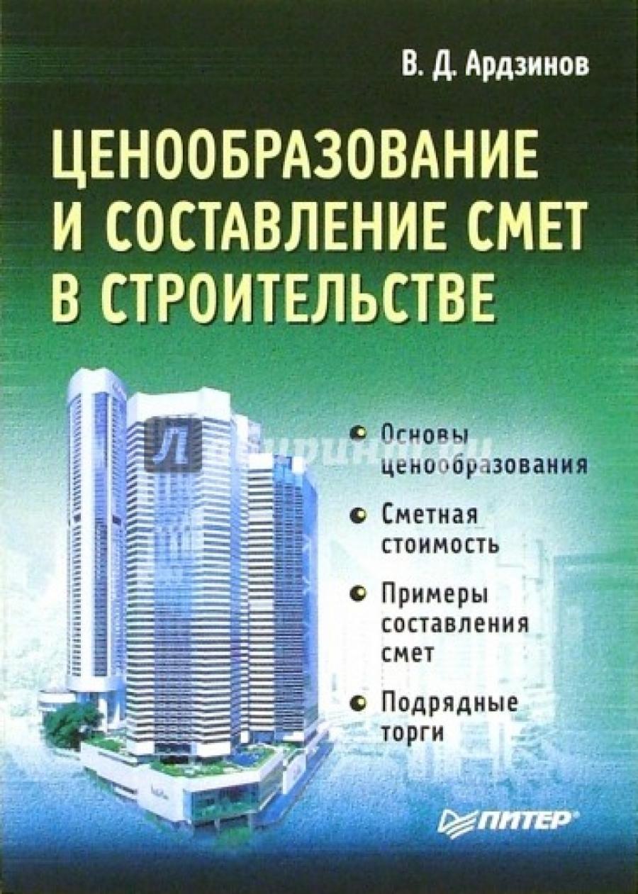 Обложка книги:  в.д.ардзинов - ценообразование и составление смет в строительстве