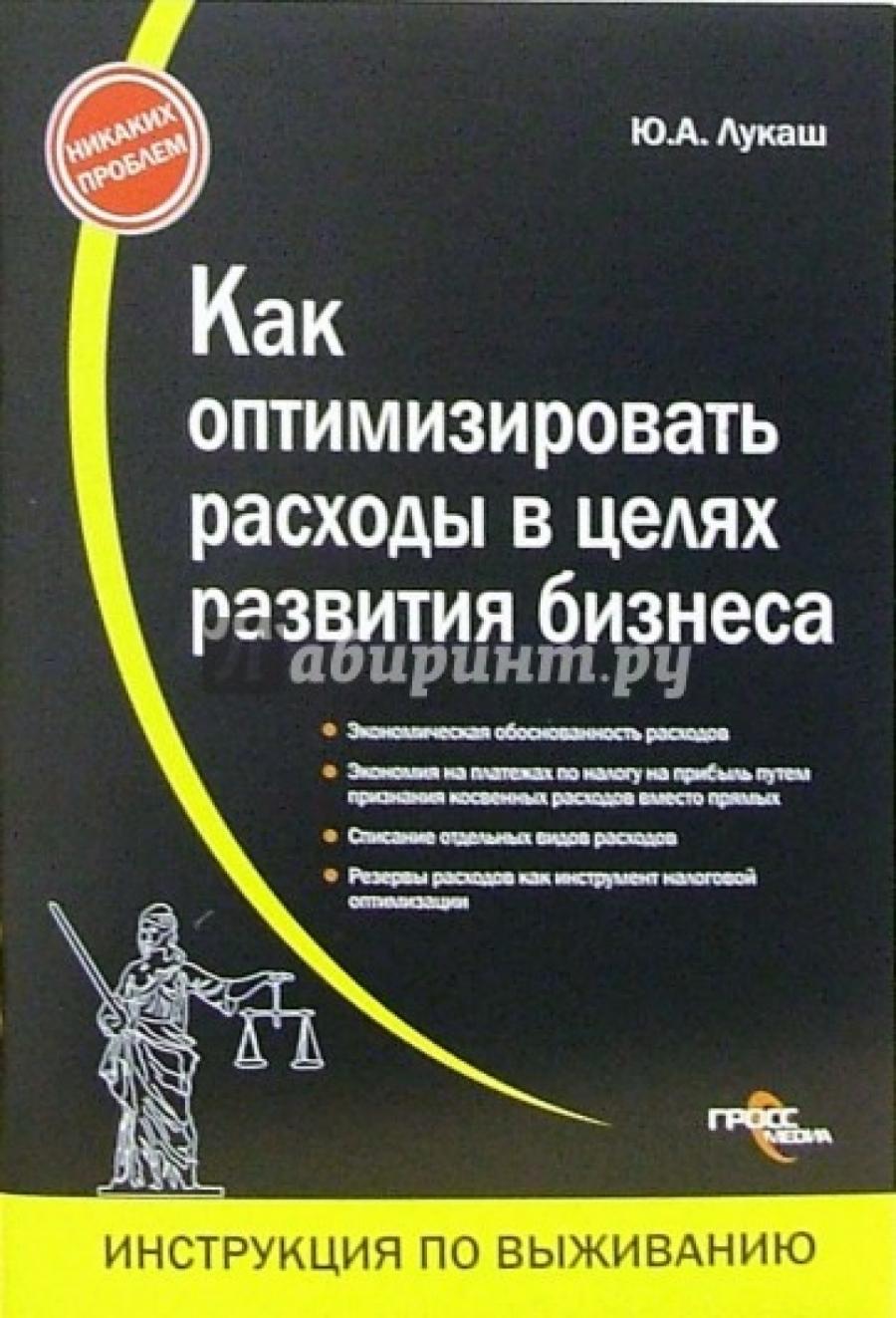 Обложка книги:  ю. а. лукаш - как оптимизировать расходы в целях развития бизнеса