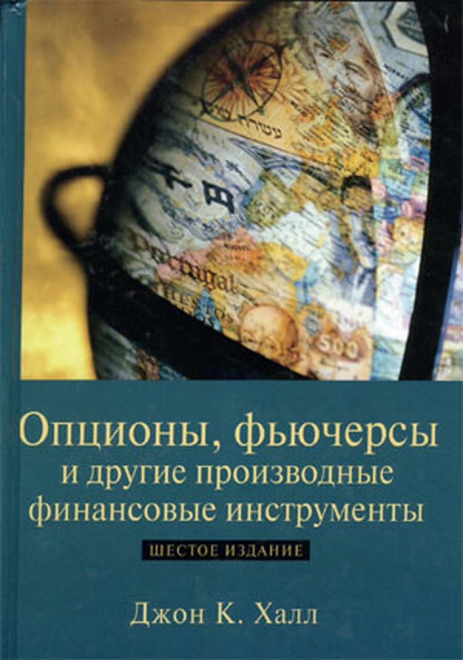 Обложка книги:  джон к. халл - опционы, фьючерсы и другие производные финансовые инструменты.