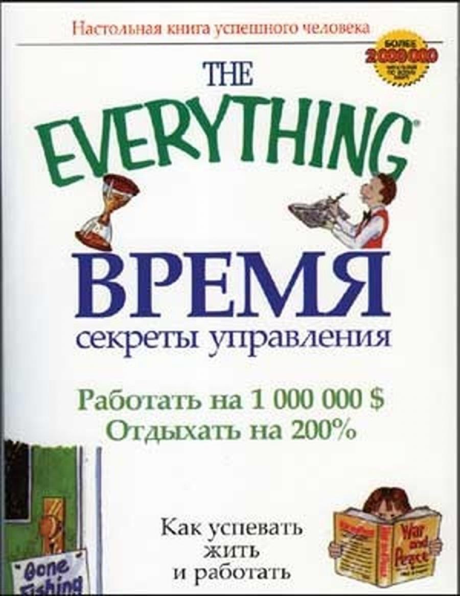 Обложка книги:  адамс боб - время. секреты управления. как успевать жить и работать
