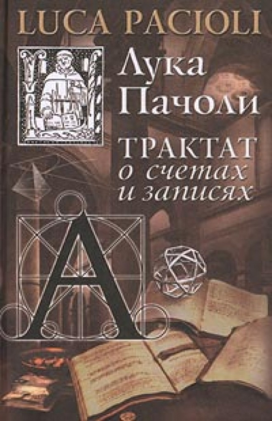 Обложка книги:  лука пачоли, я.в. соколов - трактат о счетах и записях