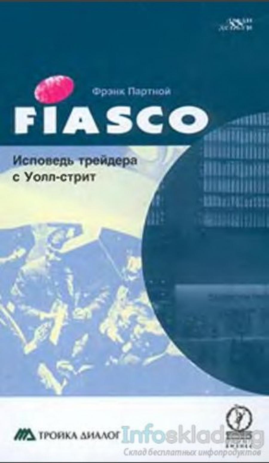 Обложка книги:  ф. партной - fiasco. исповедь трейдера с уолл-стрит