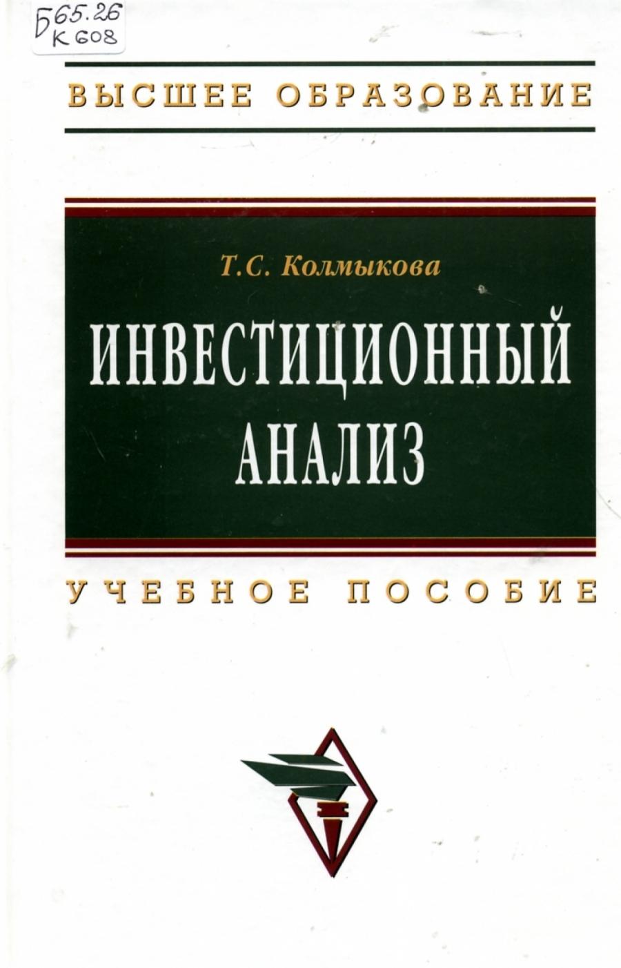 Обложка книги:  колмыкова т.с. - инвестиционный анализ