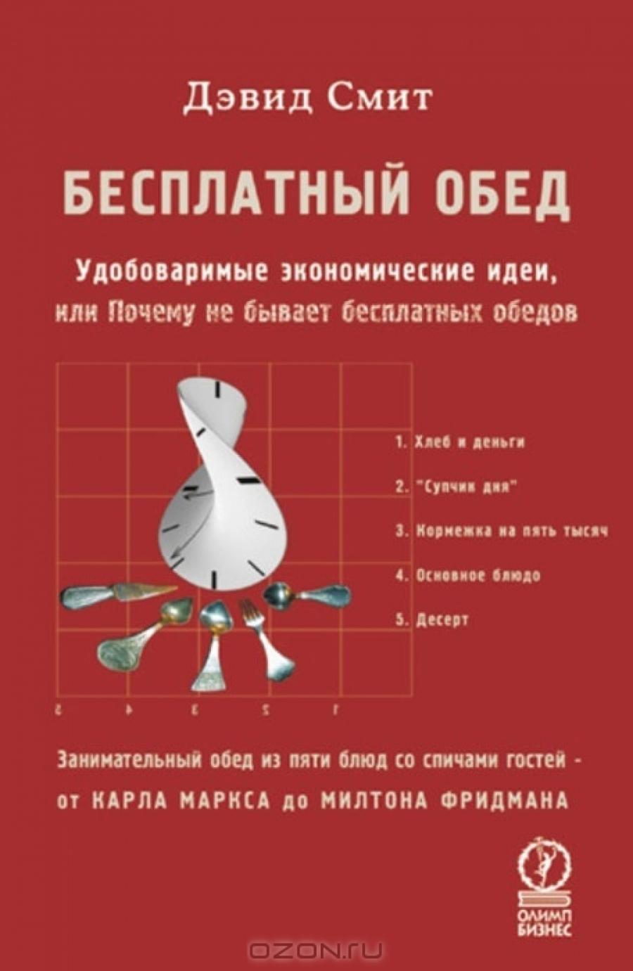 Обложка книги:  смит д. - бесплатный обед. удобоваримые экономические идеи, или почему не бывает бесплатных обедов