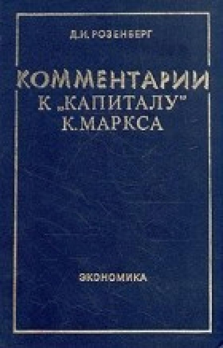 Обложка книги:  розенберг д.и. - комментарии к капиталу к. маркса