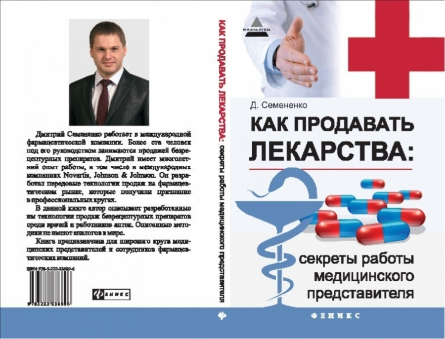 Обложка книги:  семененко дмитрий - как продавать лекарства. секреты работы медицинского представителя