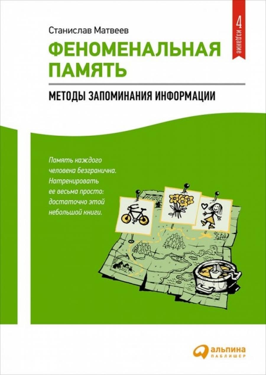 Обложка книги:  матвеев с. - феноменальная память. методы запоминания информации