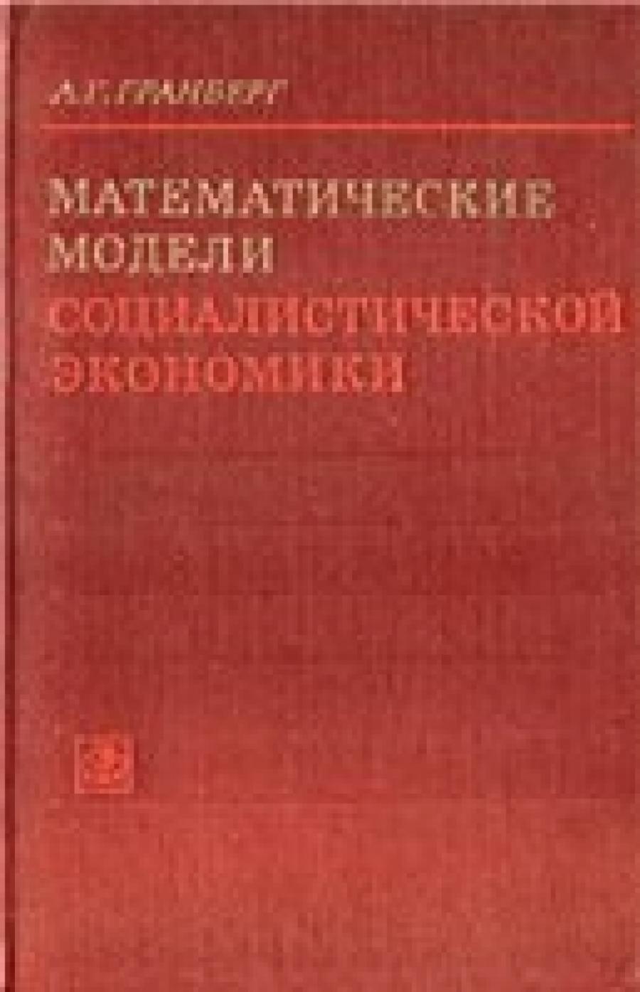 Обложка книги:  гранберг а.г. - моделирование социалистической экономики