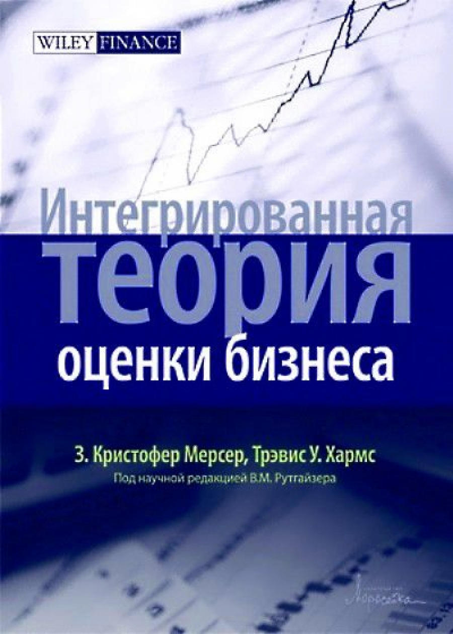 Обложка книги:  кристофер мерсер,трэвис хармс - интегрированная теория оценки бизнеса