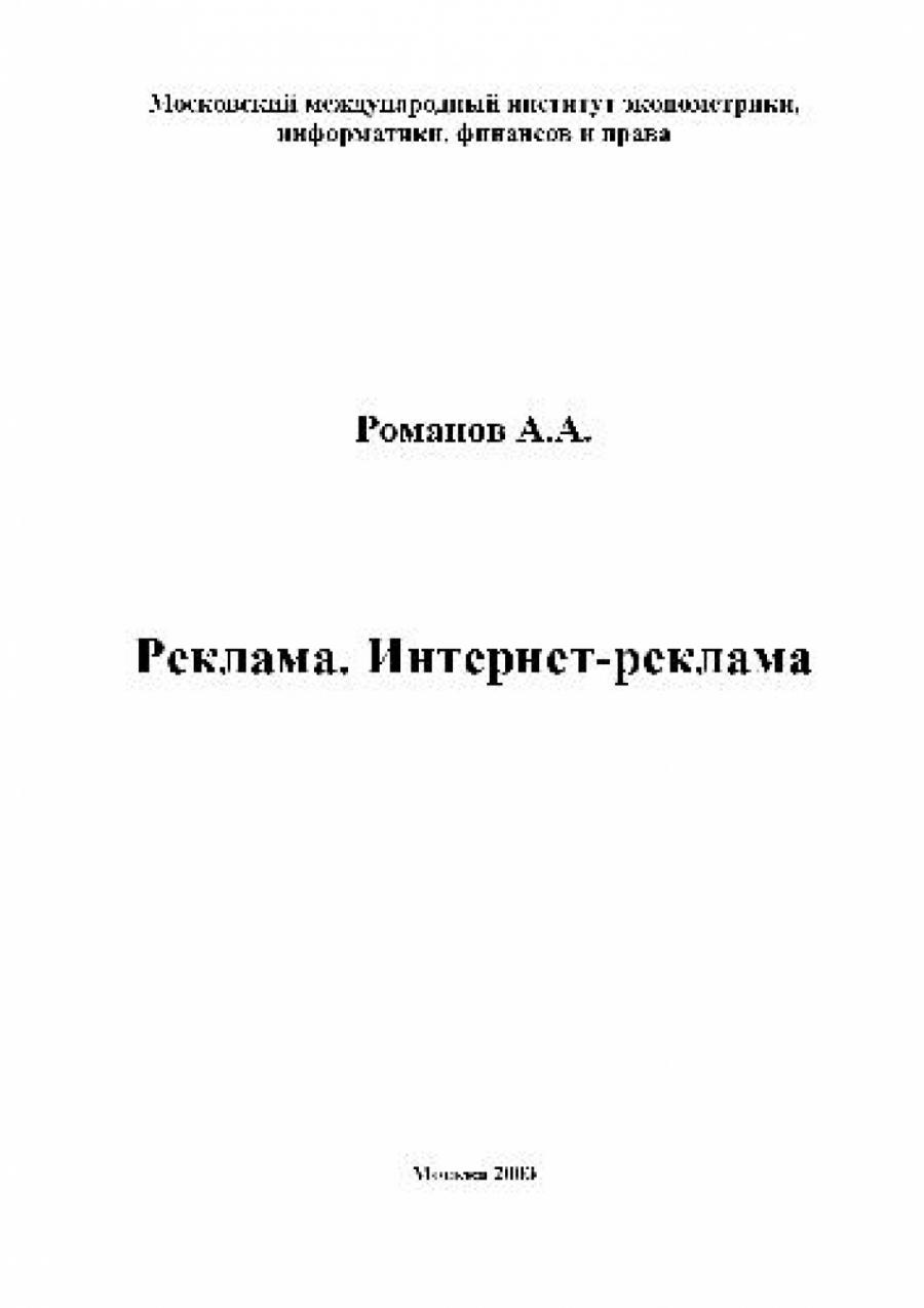 Обложка книги:  романов а.а. - реклама.интернет реклама