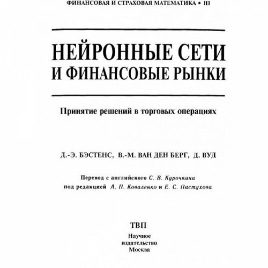 Обложка книги:  бэстенс д.э., ван ден берг в.м., вуд д. - нейронные сети и финансовые рынки