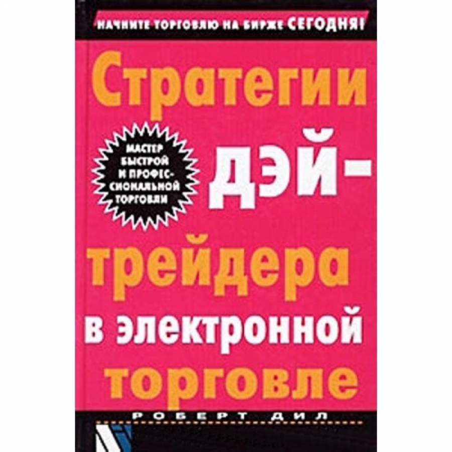 Обложка книги:  роберт дил - стратегии дэйтрейдера в электронной торговле.
