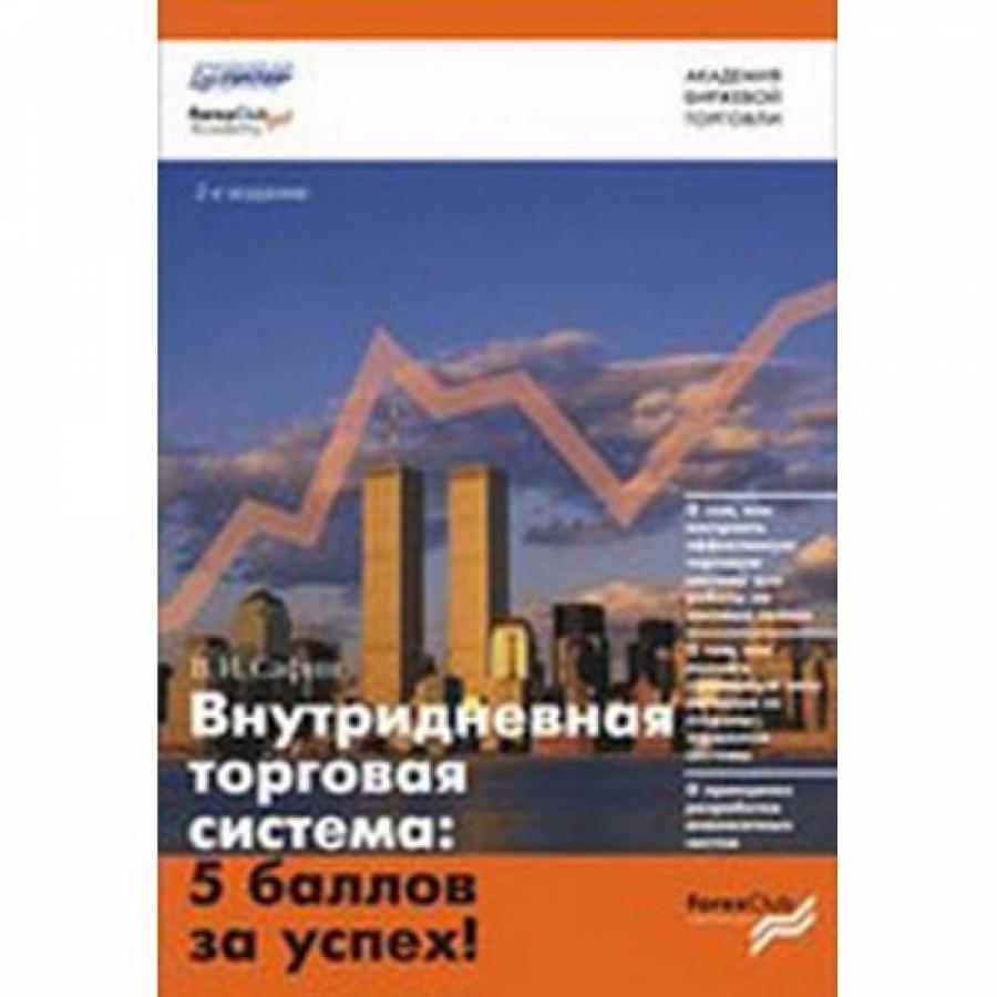 Обложка книги:  в.и.сафин - внутридневная торговая система 5 баллов за успех!