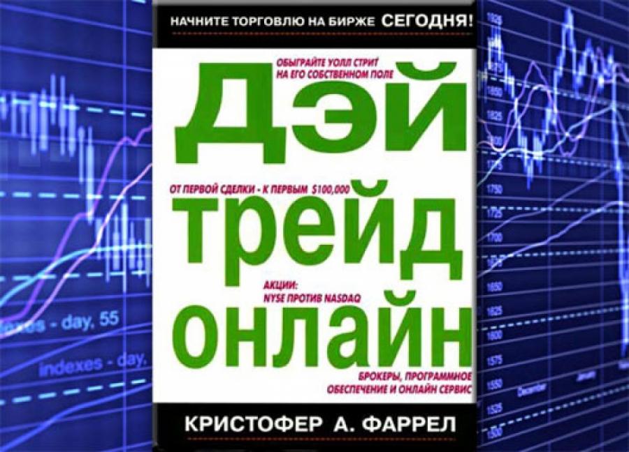 Обложка книги:  кристофер а. фаррел - дэй трейд онлайн.