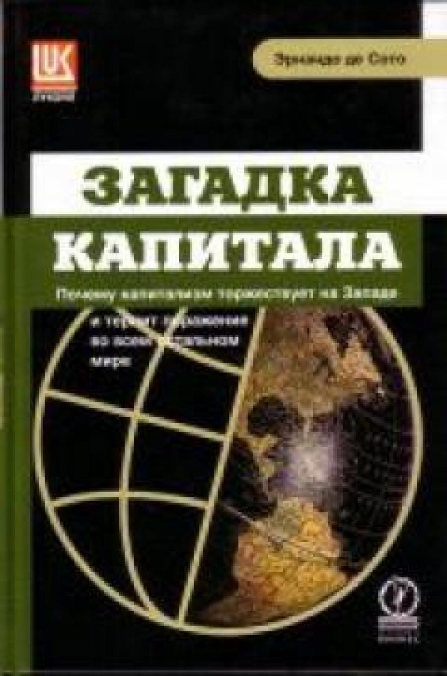 Обложка книги:  эрнандо де сото - загадка капитала. почему капитализм торжествует на западе и терпит поражение во всем остальном мире