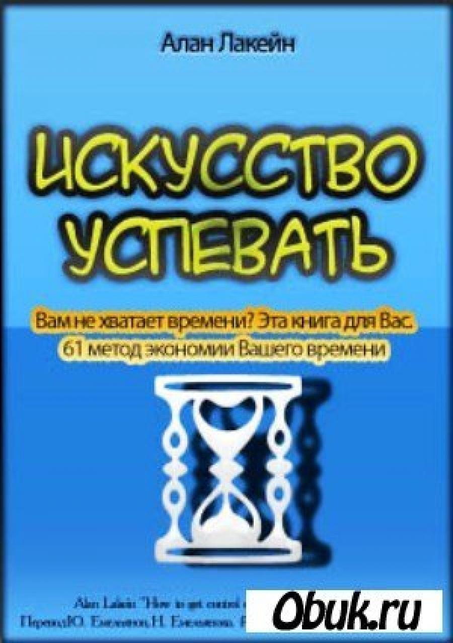 Обложка книги:  алан лакейн - искусство успевать