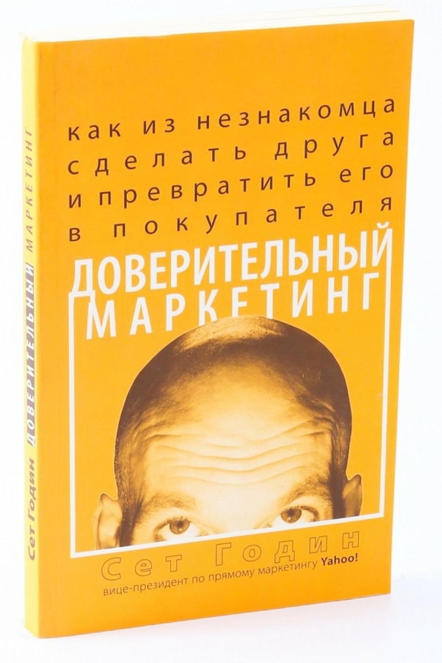 Обложка книги:  сет годин - доверительный маркетинг. как из незнакомца сделать друга и превратить его в покупателя.