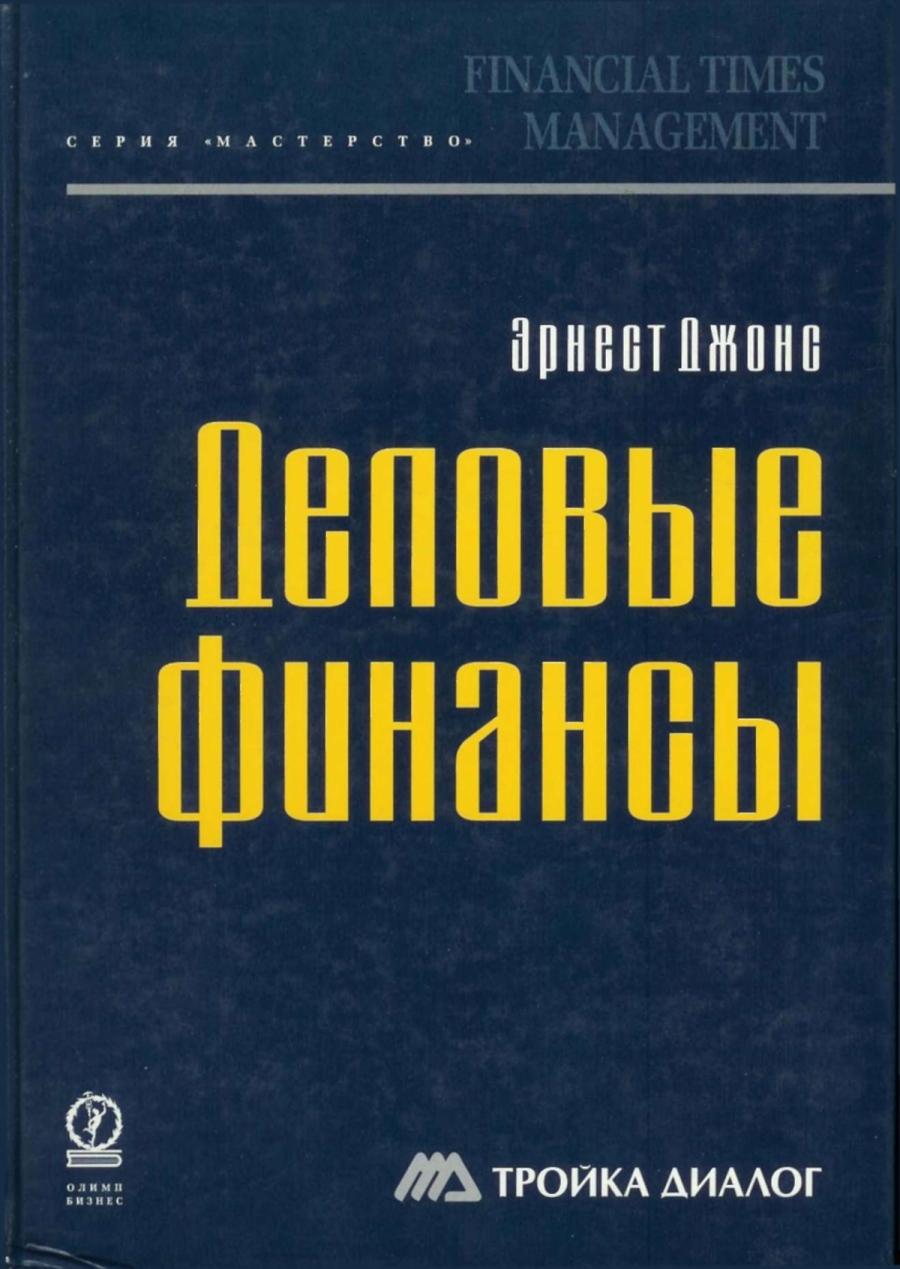 Обложка книги:  эрнест джонс - деловые финансы