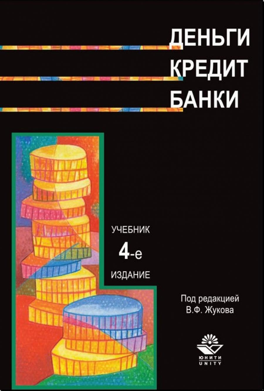 Обложка книги:  жуков в. ф. - деньги. кредит. банки