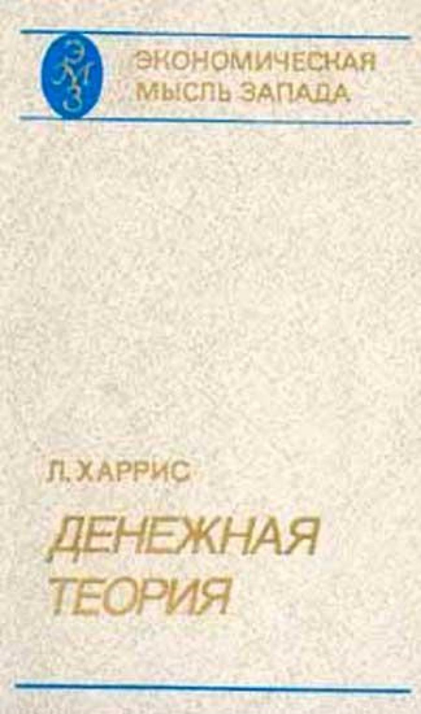Обложка книги:  л. харрис - денежная теория