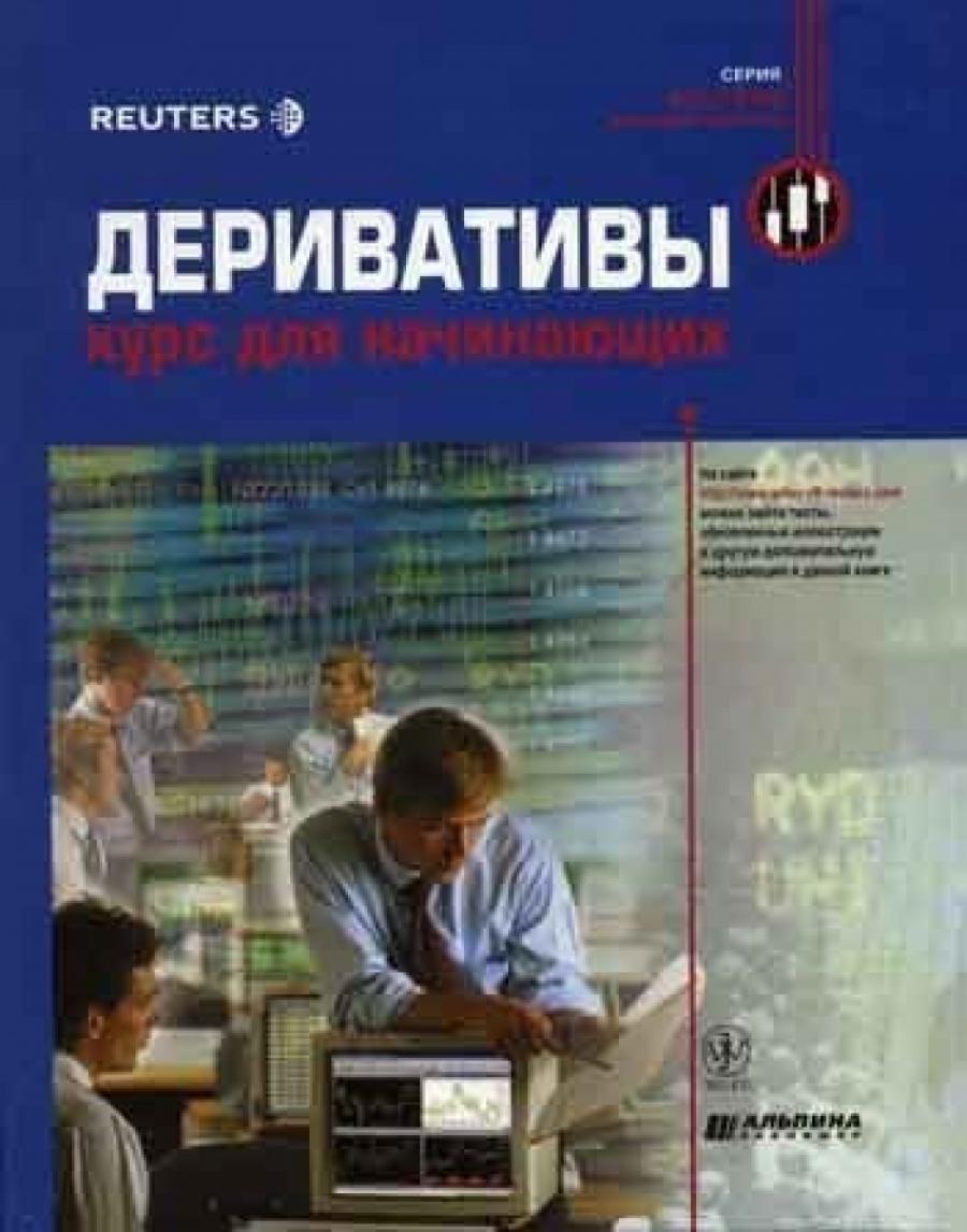Обложка книги:  деривативы. курс для начинающих (серия reuters для финансистов)