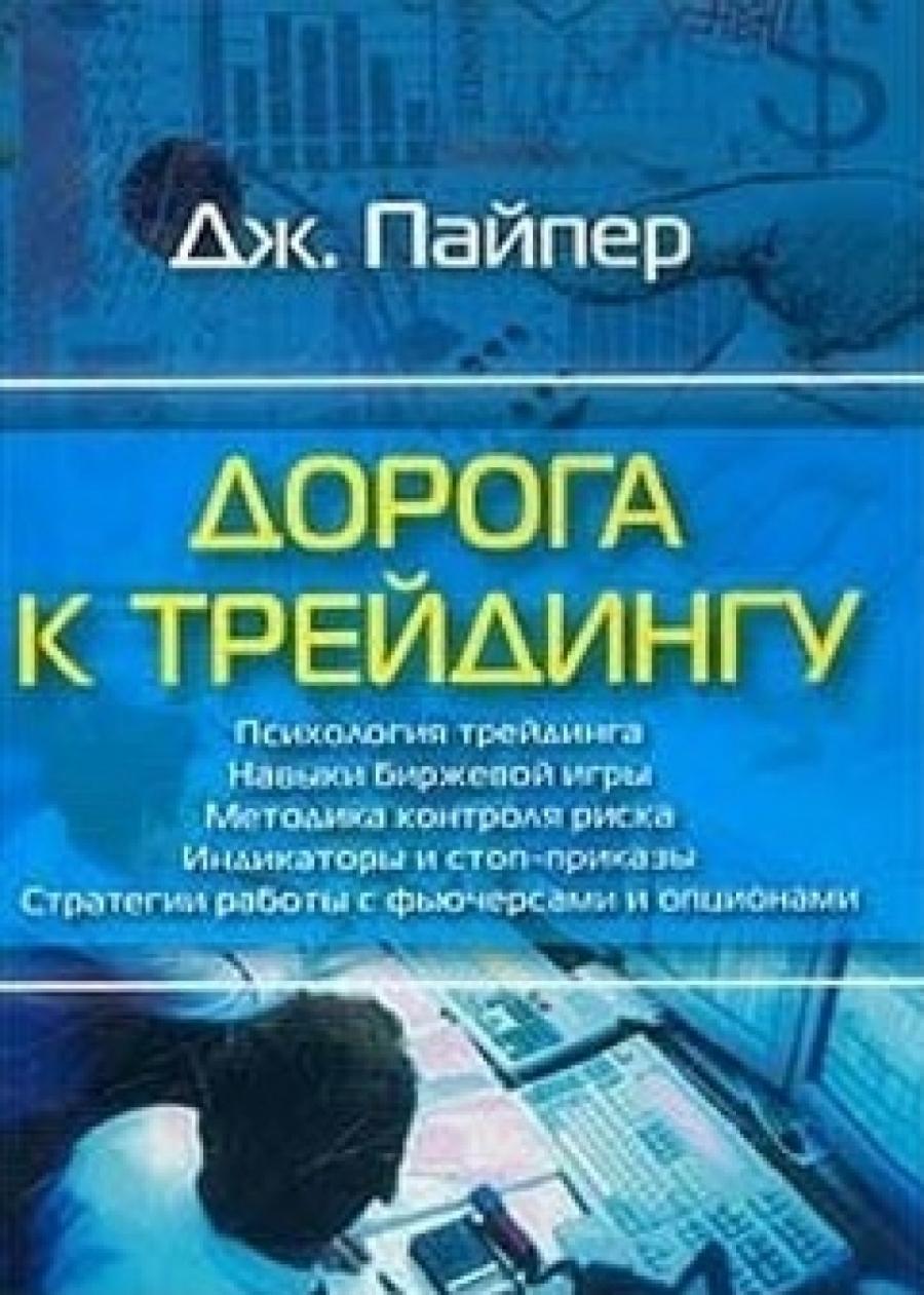 Обложка книги:  паранич а.в. - 170 вопросов финансисту. российский фондовый рынок