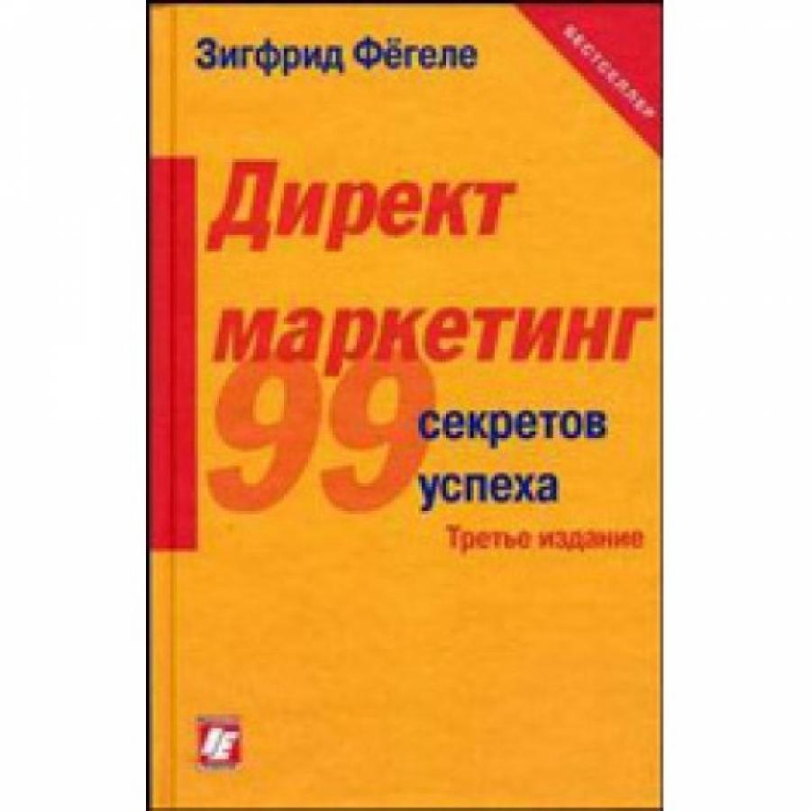 Обложка книги:  зигфрид фегеле - директ - маркетинг. 99 практических советов, как найти потребителя