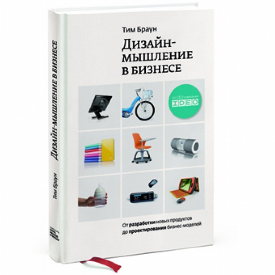Обложка книги:  браун тим - дизайн-мышление в бизнесе