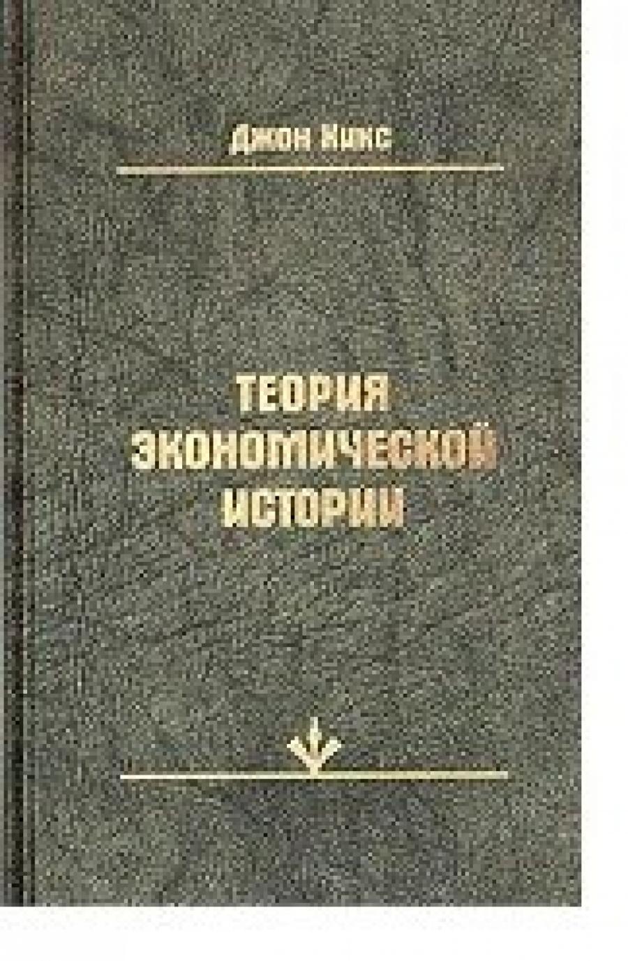 Обложка книги:  хикс дж. - теория экономической истории