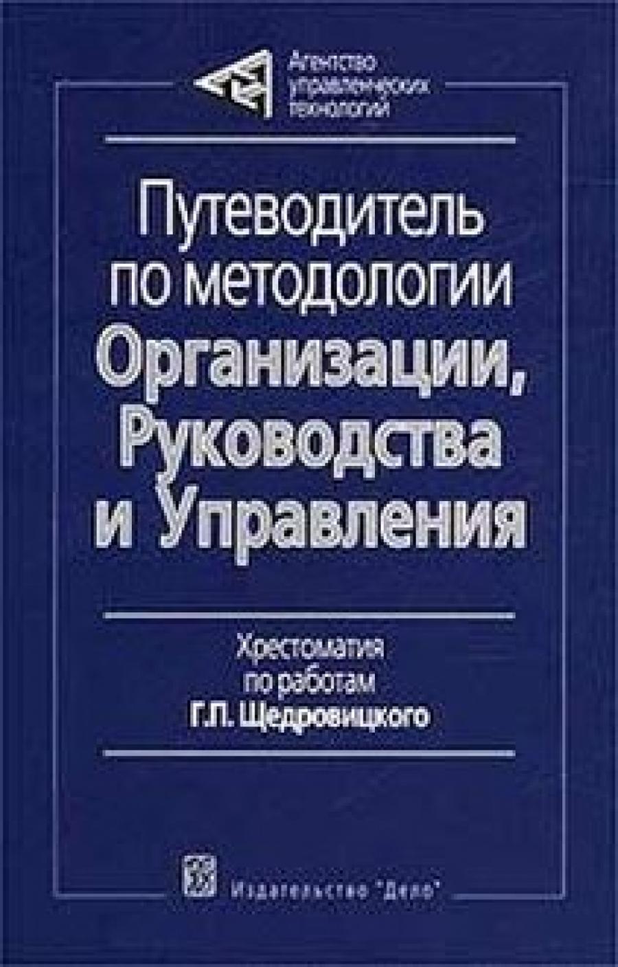 Обложка книги:  щедровицкий г.п. - путеводитель по основным понятиям и схемам методологии организации,
