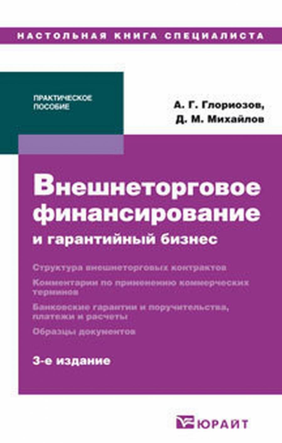 Обложка книги:  дмитрий михайлович михайлов - внешнеторговое финансирование и гарантийный бизнес