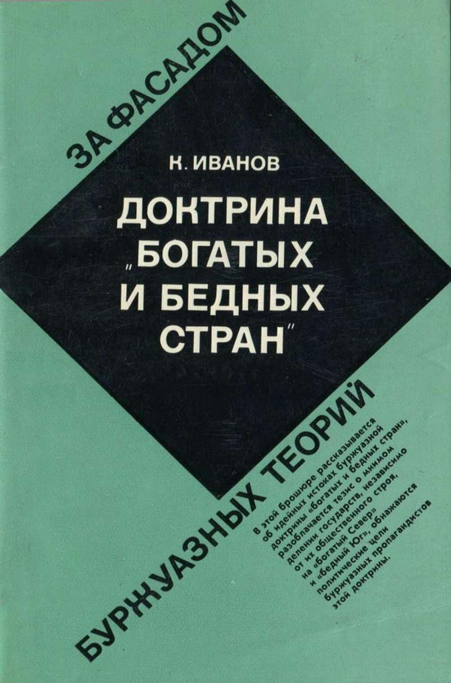 Обложка книги:  иванов камиль всеволодович - доктрина «богатых и бедных стран»