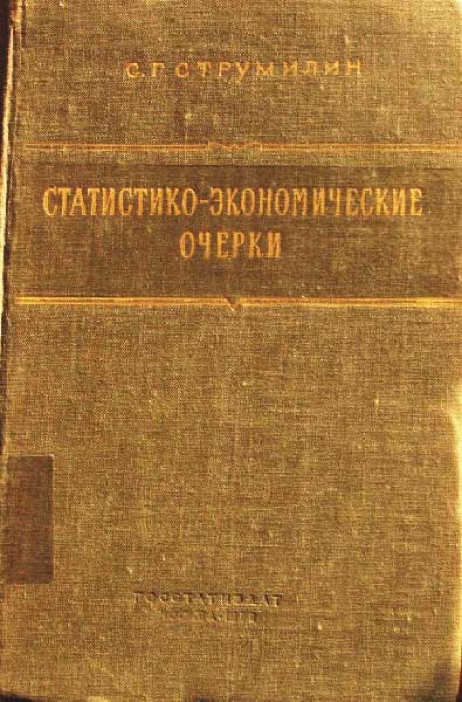 Обложка книги:  струмилин с.г. - статистико-экономические очерки