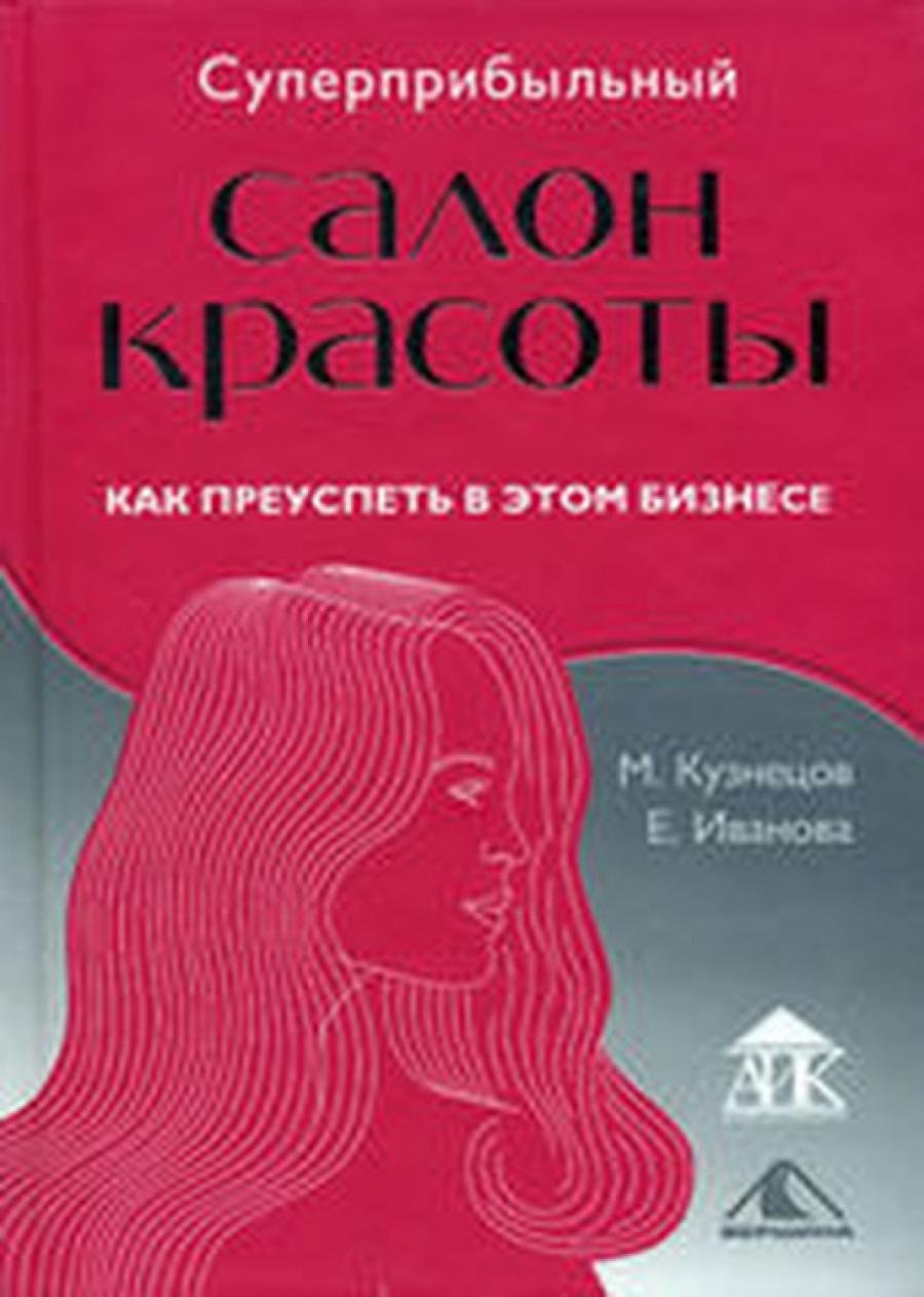 Обложка книги:  иванова е.в., кузнецов м.и. - суперприбыльный салон красоты. как преуспеть в этом бизнесе