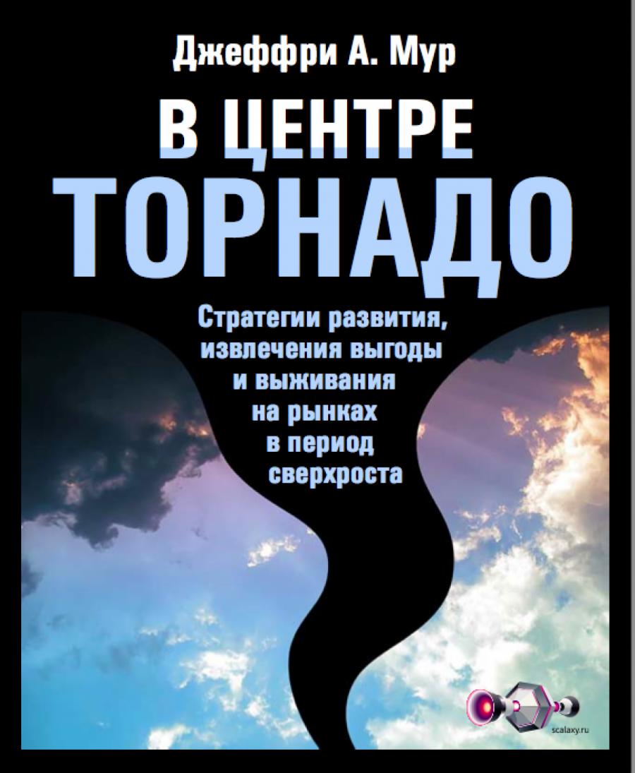 Обложка книги:  джеффри а. мур - внутри торнадо.