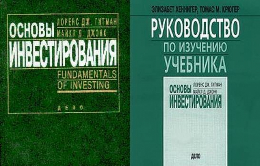 Обложка книги:  лоренс дж. гитман, майкл д. джонк - fundamentals of investing основы инвестирования