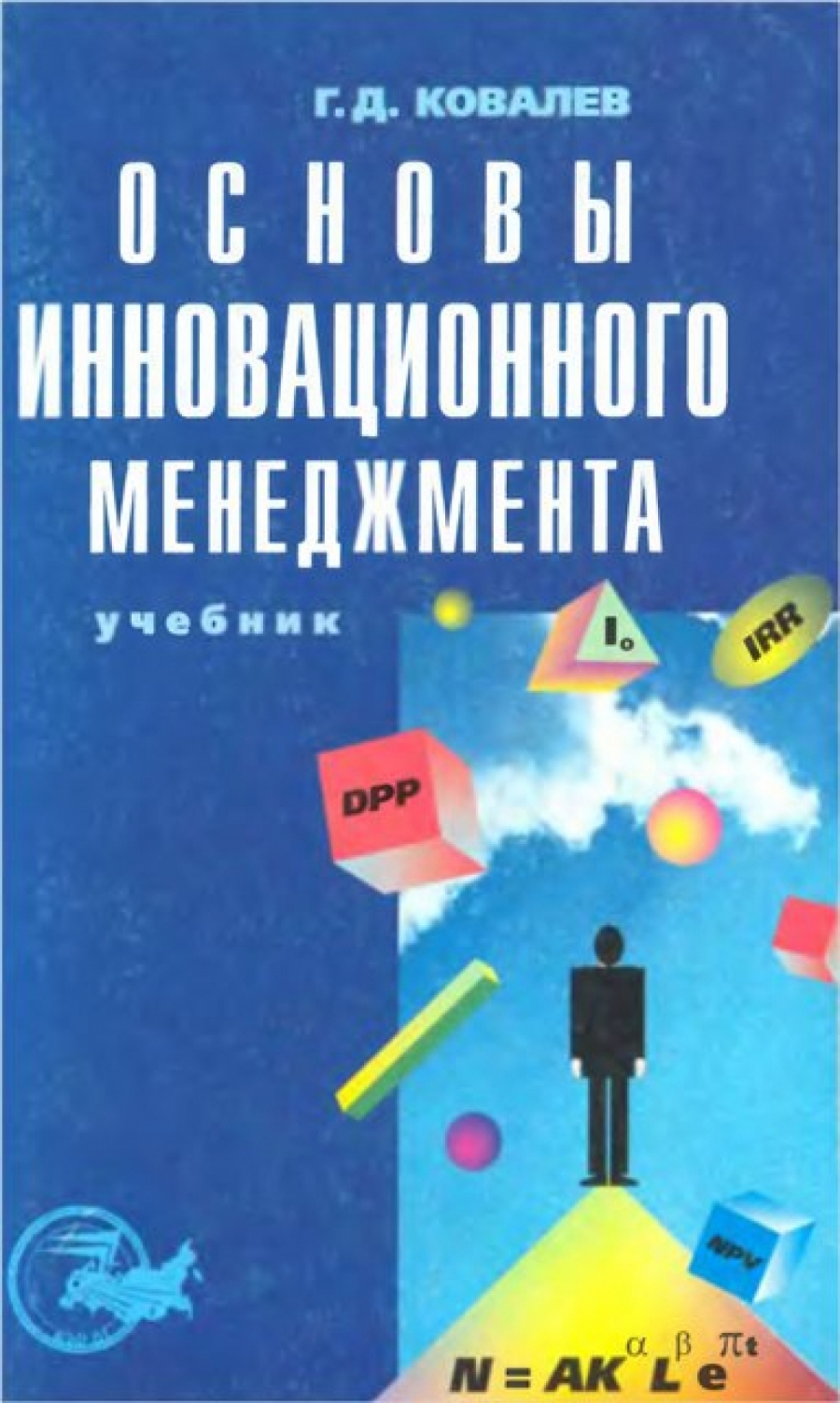 Обложка книги:  ковалев г.д. - основы инновационного менеджмента.