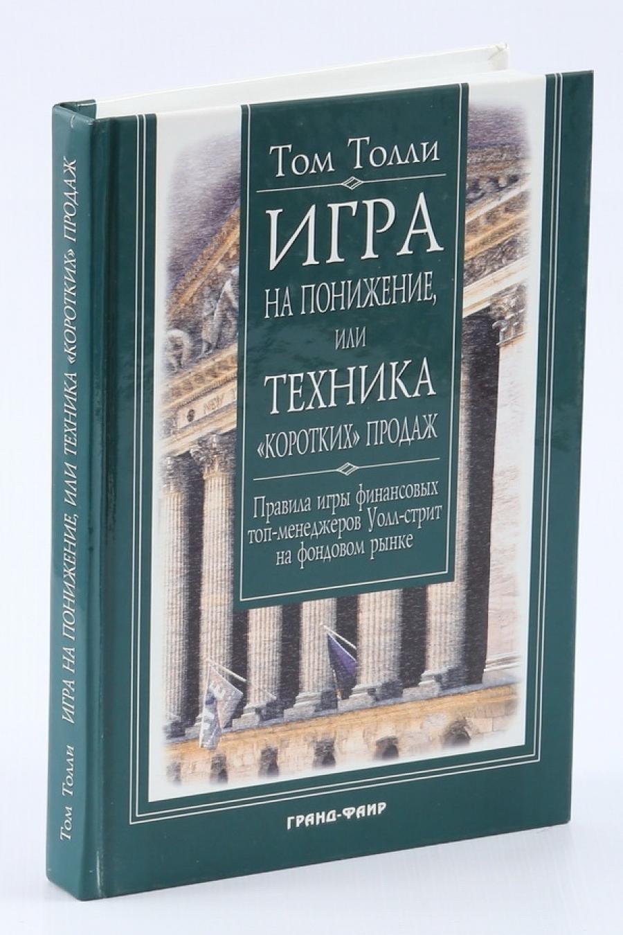 Обложка книги:  том толли - игра на понижение, или техника коротких продаж