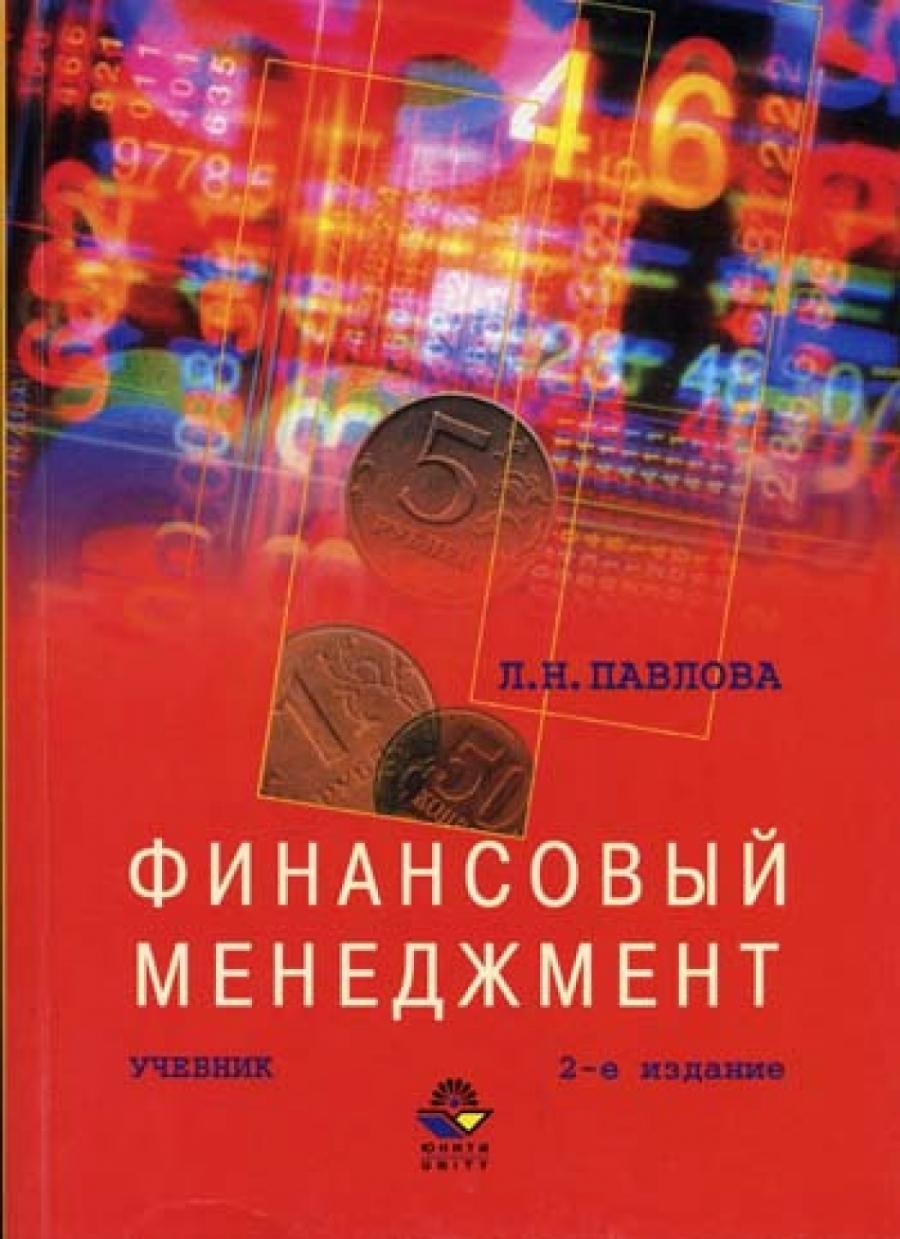 Обложка книги:  павлова л.н. - финансовый менеджмент