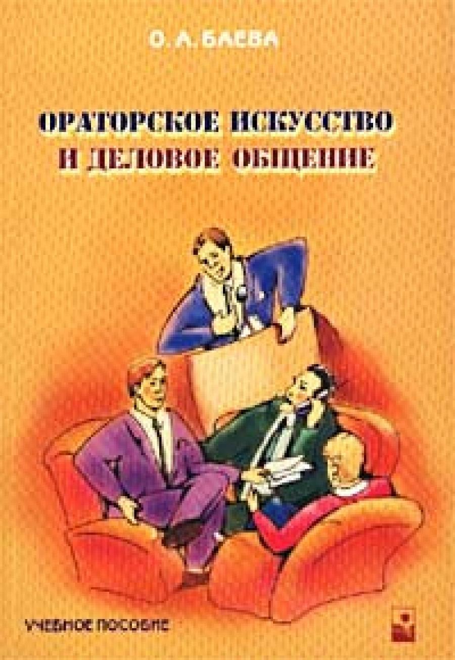 Обложка книги:  о. а. баева - ораторское искусство и деловое общение. учебное пособие